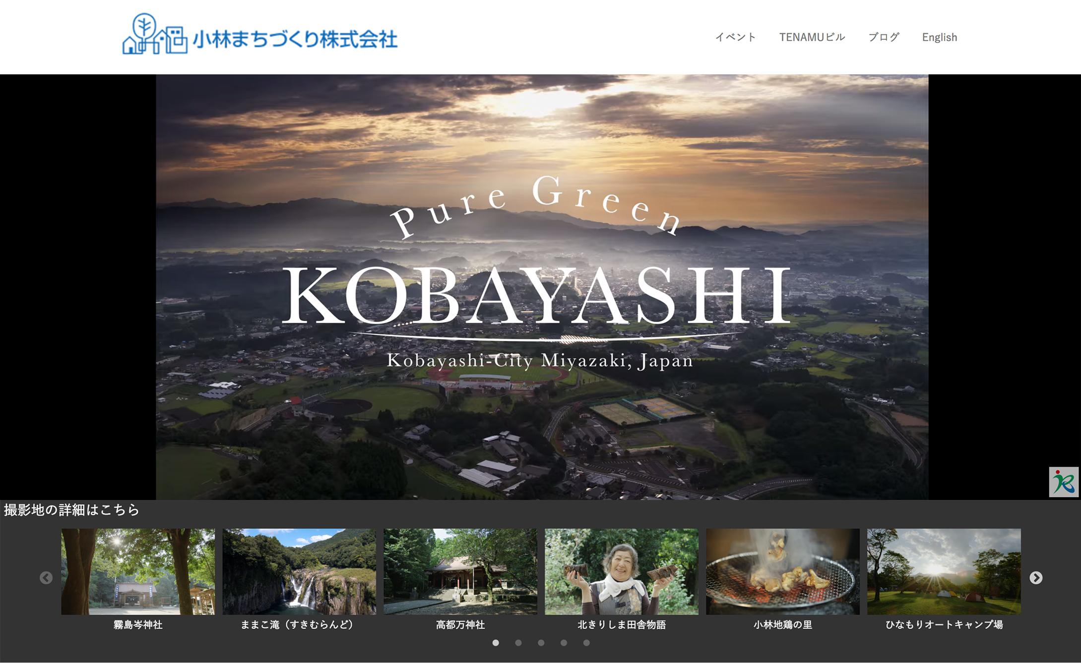 kobamachi